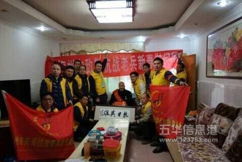 梅州志愿者到五华慰问抗战老兵张德英