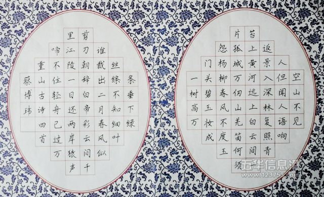 [五华县硬笔书法协会]方圆书画培训中心 师生书画作品