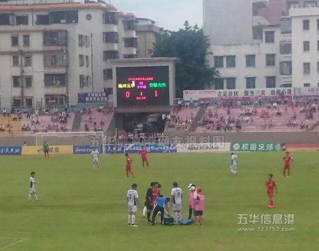 中乙联赛第五轮 梅州五华3:1逆转安徽力天