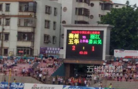 中乙联赛第六轮:梅州五华vs丽江嘉云昊