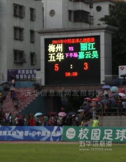 中乙联赛:梅州五华5:3战胜丽江嘉云昊