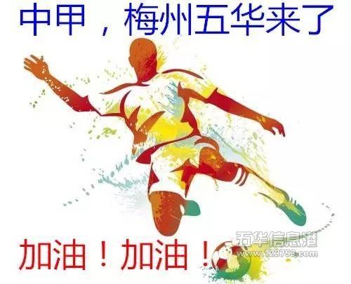 五华——足球之乡即将迎来新的篇章!