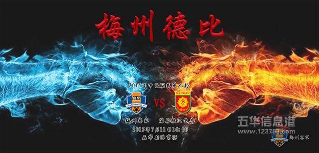 赛事预告:中乙第九轮梅州客家vs梅县铁汉生态明日开战