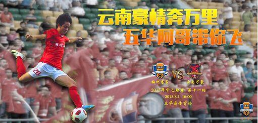 中乙第十一轮明天开战:梅州五华VS云南万豪