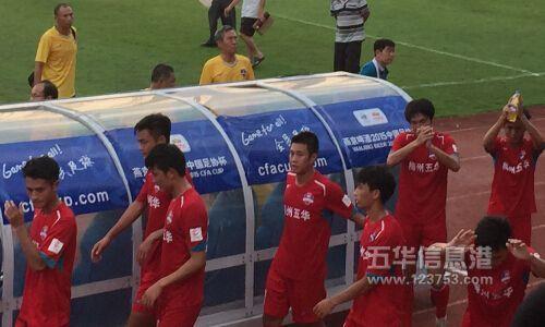 中乙第十一轮:梅州五华3:0战胜云南万豪