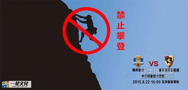 8月22日相约五华体育场,观战梅州五华vs福建喜攀登超越