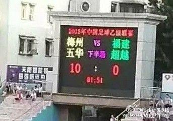 足球之乡雄起!梅州五华队10:0大胜福建超越队!