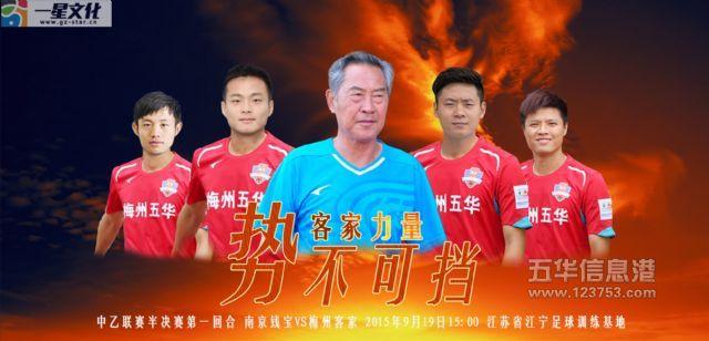 冲甲之战:半决赛第一回合 南京钱宝vs梅州五华 9月19日开战
