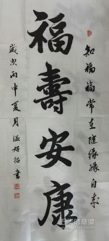 五华县 文明家风家训书法作品大赛评奖揭晓