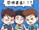 网络安全无小事:传谣篇