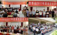 五华县水寨镇58名大岭村籍优秀学生受奖励