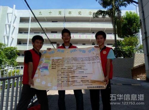 活动第五站:水寨中学赠书仪式活动